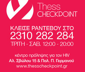 Thess checkpoint